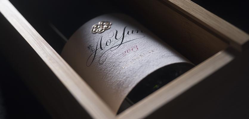 ao-yun-wine